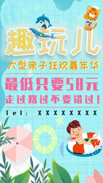 卡通风亲子水上乐园宣传推广海报