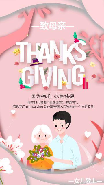 感恩节感谢卡祝福贺卡节日贺卡