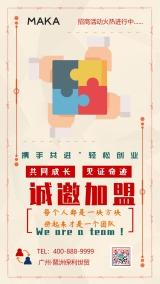 红色商务招商加盟手机海报图