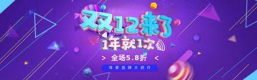 双12大气促销电商微商banner宣传活动