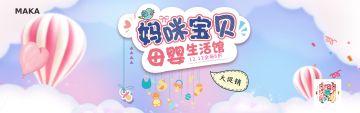 母婴简洁欢乐双12电商微商海报banner
