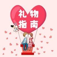 粉色系520告白日表白日情人节公众号次条