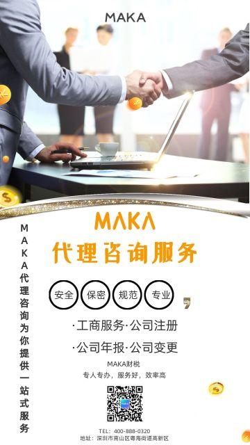 白色商务科技设计商务服务海报