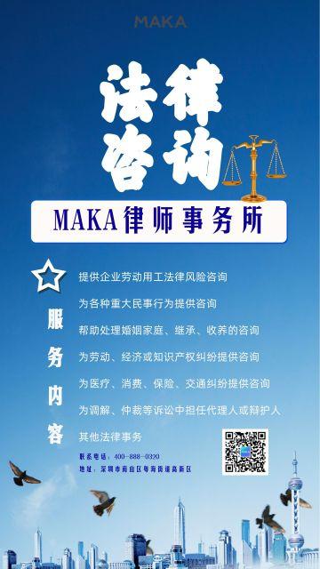 科技商务设计风格蓝色适合律师事务所宣传使用的海报模版