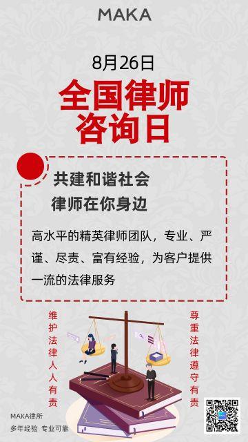 卡通手绘设计风格红色适合律师咨询日宣传使用的海报模版