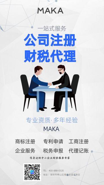 白色简约扁平设计商务服务海报