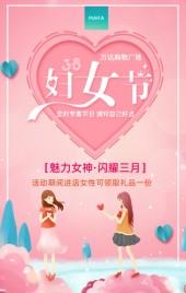 温馨浪漫设计风格粉色38妇女节商场购物促销宣传通用H5模版