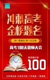 简洁大气设计风格红色冲刺高考100天誓师大会教育培训行业宣传通用H5模版