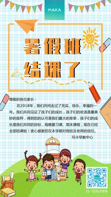 天蓝色卡通插画风早教亲子活动放假通知教育培训宣传海报