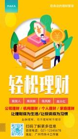 扁平简约设计风格黄色简洁大气金融理财行业轻松理财促销宣传海报