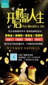时尚炫酷设计风格黑金色简洁大气金融理财行业投资理财促销宣传海报