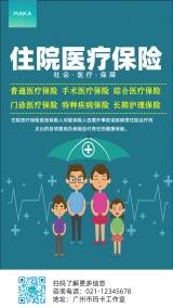 扁平简约设计风格蓝色简洁大气金融理财行业住院医疗保险促销宣传海报