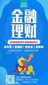 扁平简约设计风格蓝色简洁大气金融理财行业投资理财促销宣传海报
