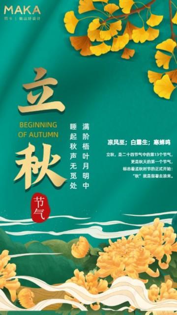 绿色清新中国风立秋节气祝福手机视频模板