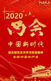 红色大气2020两会精神宣传介绍H5模板