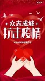红色大气抗击疫情防治病毒宣传知识手机海报视频模板