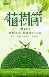 清新文艺绿色公益环保植树节宣传手机H5模版