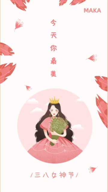 唯美三八妇女节女神节祝福宣传手机视频模版