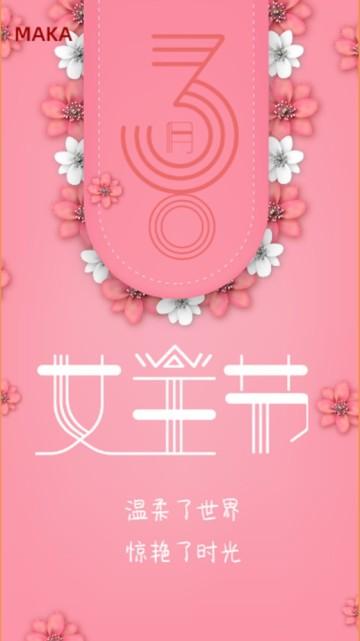 粉色38妇女节女神节女王节祝福宣传手机视频模版