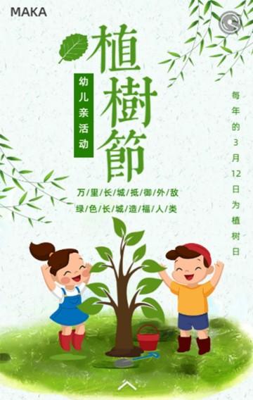 卡通可爱绿色植树节幼儿园亲子活动宣传手机H5模版