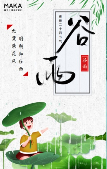 绿色清新谷雨节气习俗宣传H5模板