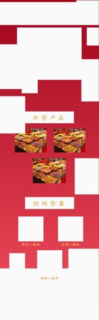 中国风红色办年货过大年促销宣传手机单页模版