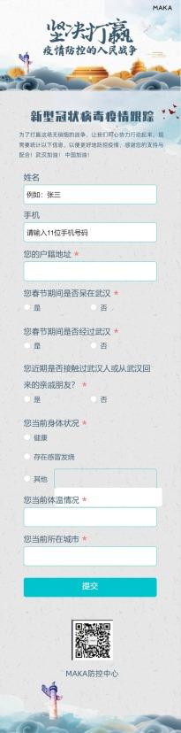 灰色大气中国风新型冠状病毒肺炎疫情预防调查单页