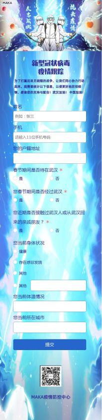 蓝色大气手绘风新型冠状病毒肺炎疫情预防调查单页