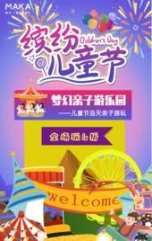 紫色梦幻六一儿童节商家促销H5模板