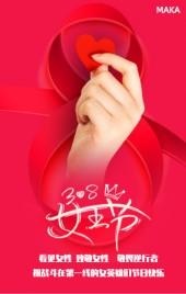 温馨浪漫设计风格玫红色武汉疫情热点 妇女节致敬女性群体宣传通用H5模版