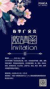 蓝色大气春季广交会邀请函手机海报模板