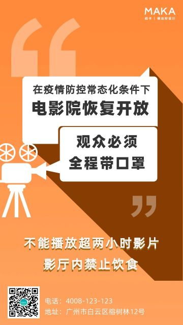 橙色简约电影院恢复开放营业手机海报模板