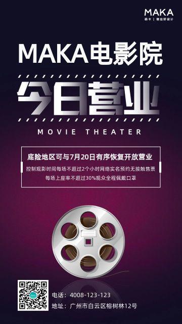 紫色梦幻电影院恢复开放营业手机海报模板
