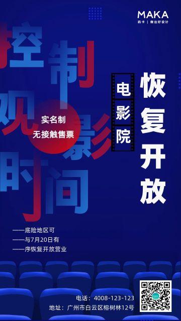 蓝色梦幻电影院恢复开放营业手机海报模板