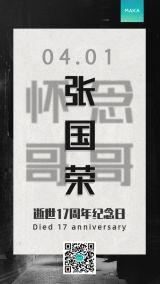 黑色简约张国荣逝世17周年纪念手机海报模板
