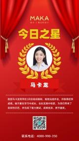 红色简约学员表彰宣传奖状手机海报模板