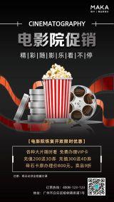 黑色大气电影院恢复开放促销活动手机海报模板