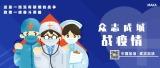 蓝色大气战疫情中国加油公众号首页模板