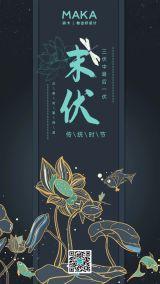 唯美中国风末伏传统节气日签宣传手机海报模板