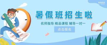 蓝色简约辅导班暑假招生公众号首图
