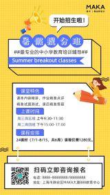 黄色简约暑假培训班招生手机海报模板