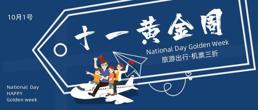 蓝色大气中秋国庆双节同乐公众号首图模板