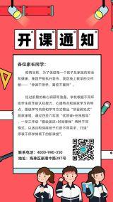 红色温馨通知公告宣传手机海报模板