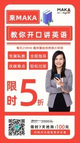 红色大气课程促销手机海报
