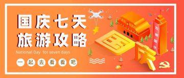 橙色大气中秋国庆双节同乐公众号首图模板