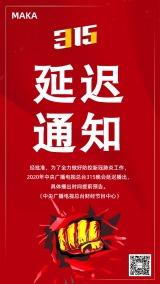 创意红色315晚会延迟通知手机海报模版