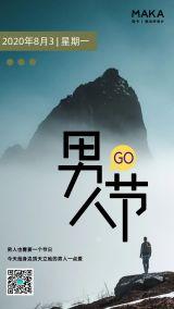蓝色简约炫酷男人节节日宣传手机海报模板