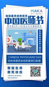 蓝色简约中国医师节宣传手机海报模板