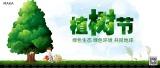 绿色卡通植树节宣传公众号首图模版