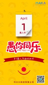 黄色大气愚人节节日祝福手机海报模板